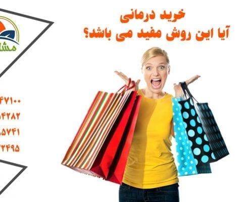 خرید درمانی آیا این روش مفید است؟