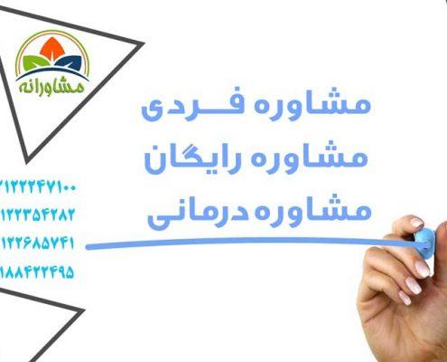 مشاوره فردی - مشاوره رایگان + درمان رایگان