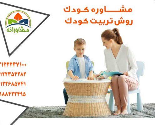 مشاوره کودک - روش تربیت کودک | مشاوره رفتاری کودکان