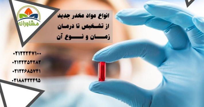 انواع مواد مخدر جدید از تشخیص تا درمان – زمان و نوع آن