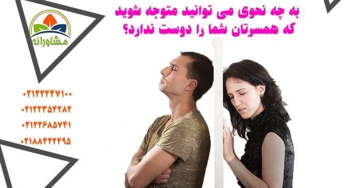 به چه نحوی می توانید متوجه شوید که همسرتان شما را دوست ندارد؟