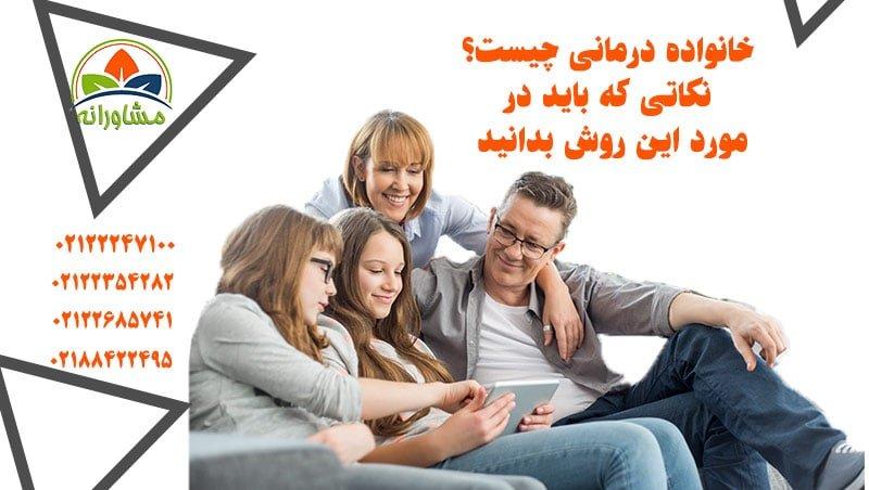 خانواده درمانی چیست؟ نکاتی که باید در مورد این روش بدانید