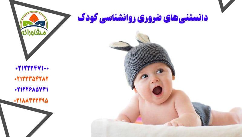 دانستنی-های-ضروری روانشناسی کودک-2