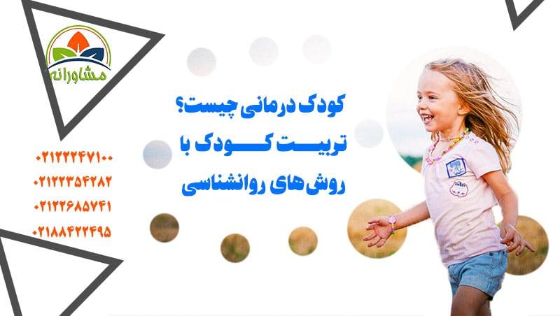 کودک درمانی چیست؟ تربیت کودک با روش های روان شناسی