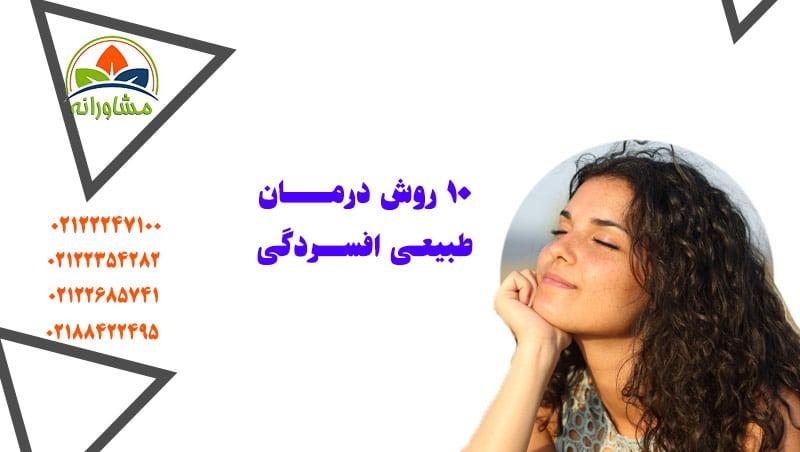 10 روش درمان طبیعی افسردگی
