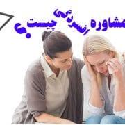 مشاوره افسردگی چیست - احساس افسردگی کردن
