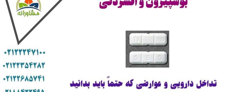 بوسپیرون و افسردگی - تداخل دارویی و عوارض