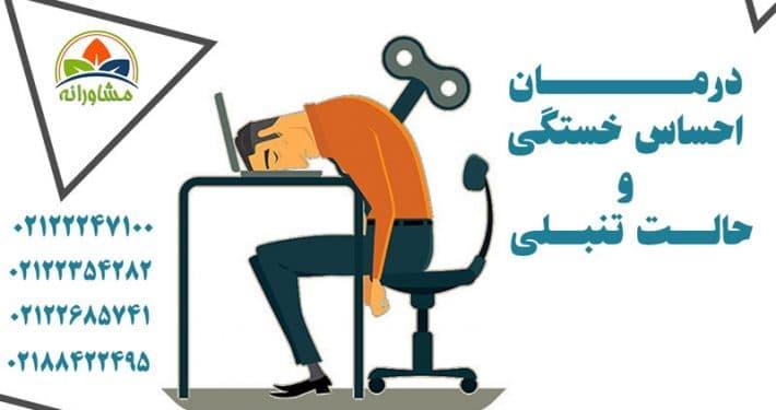 درمان احساس خستگی و حالت تنبلی