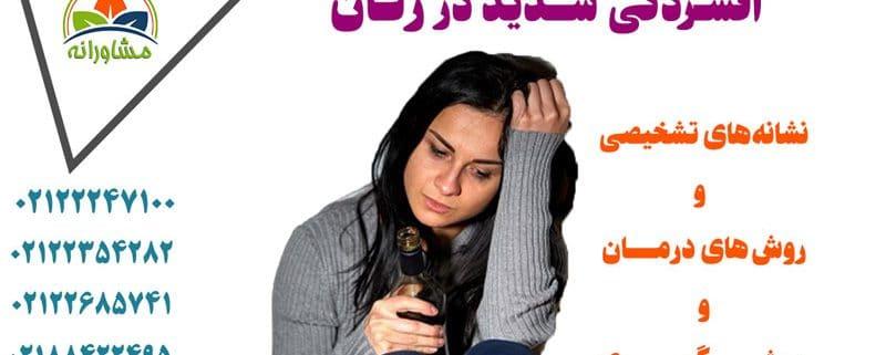 افسردگی شدید در زنان و نشانه های تشخیصی آن