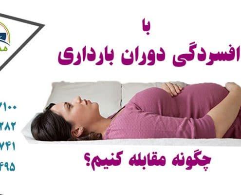 با افسردگی دوران بارداری چگونه مقابله کنیم؟