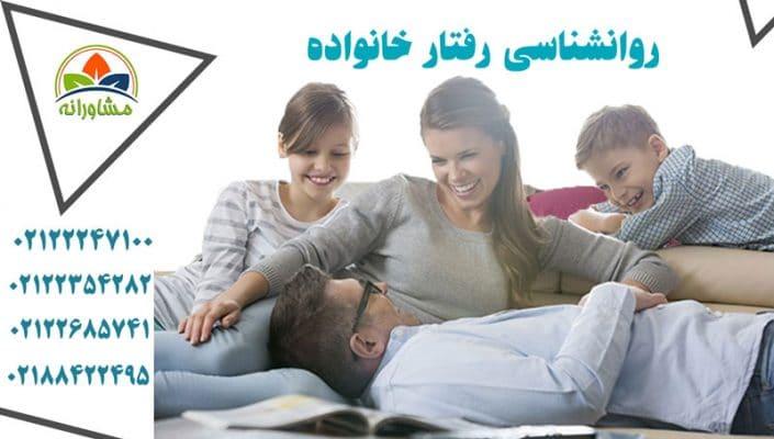 روانشناسی رفتار خانواده