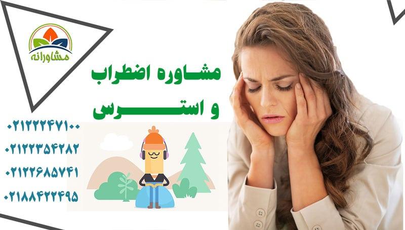 مشاوره اضطراب و استرس