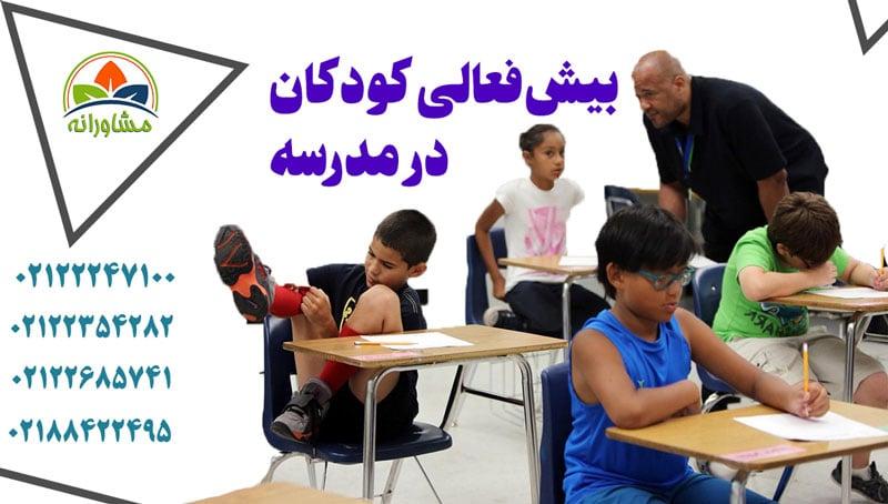 اختلال بیش فعالی کودک در مدرسه