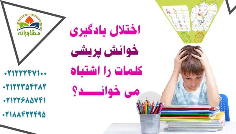 اختلال یادگیری خوانش پریشی - مشکل خواندن کلمات