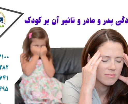 افسردگی پدر و مادر و تاثیر آن بر کودک