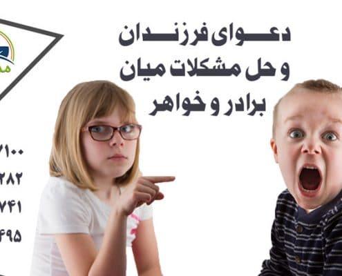 دعوای فرزندان و حل مشکلات میان برادر و خواهر