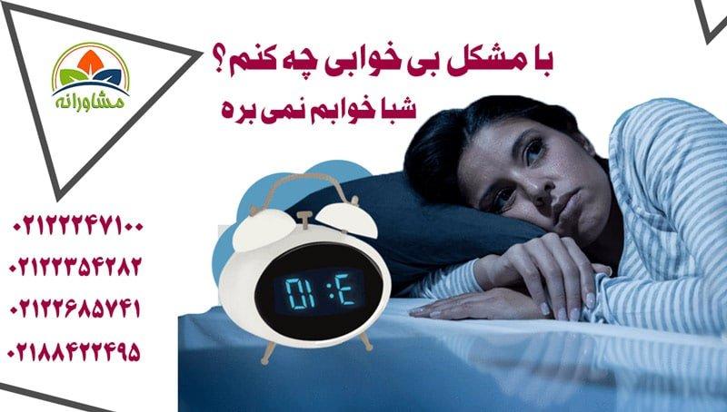 با مشکل بی خوابی چه کنم؟ شبا خوابم نمی بره