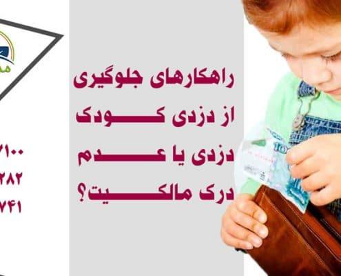 راهکارهای جلوگیری از دزدی کودک - دزدی یا عدم درک مالکیت؟
