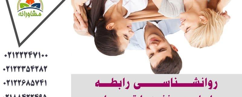 روانشناسی رابطه - رابطه سه نفره یا تری سام