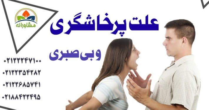 علت پرخاشگری و بی صبری - فرقش با شجاعت علت پرخاشگری