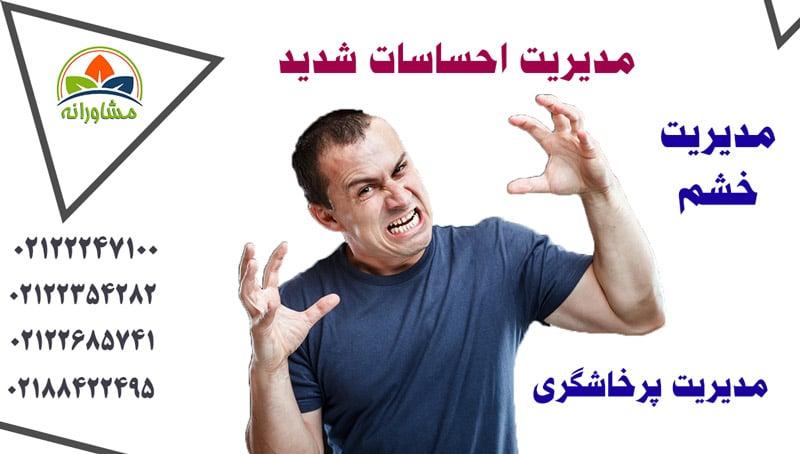 مدیریت احساسات شدید و مدیریت خشم و مدریا پرخاشگری