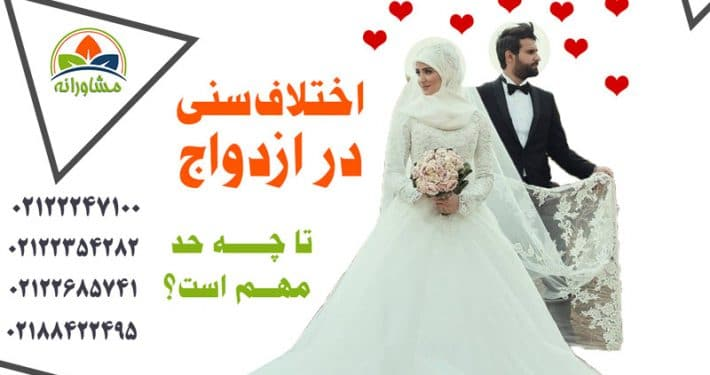 اختلاف سنی در ازدواج تا چه حد مهم است؟