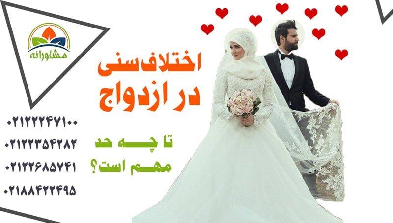 اختلاف سني در ازدواج تا چه حد مهم است؟