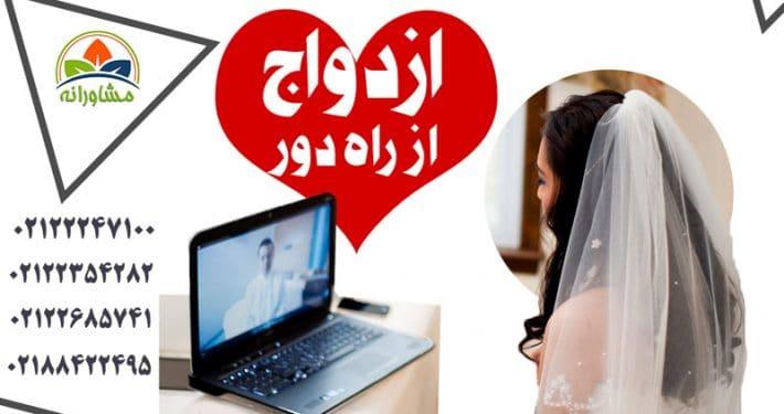 ازدواج از راه دور - آشنایی با اینترنت