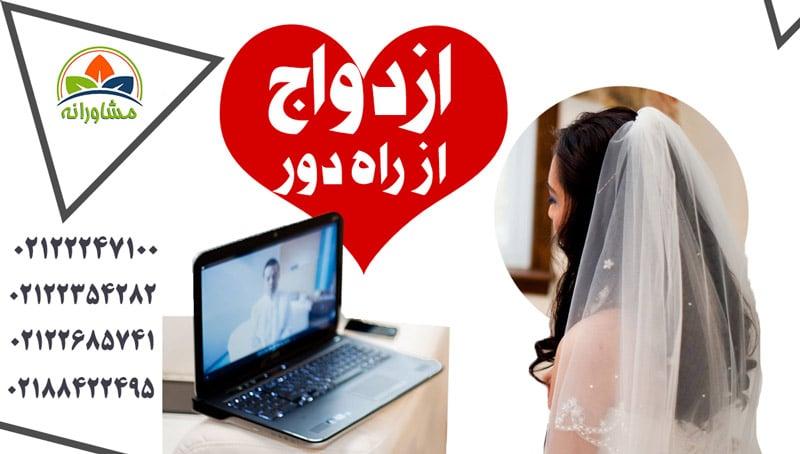 ازدواج از راه دور