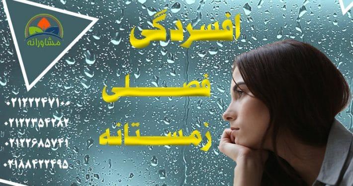 افسردگی فصلی زمستانه چیست؟