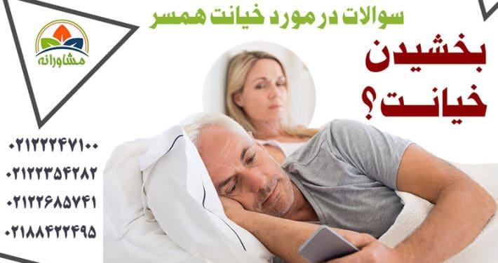 بخشیدن خیانت همسر ؟ سوالات در مورد خیانت همسر