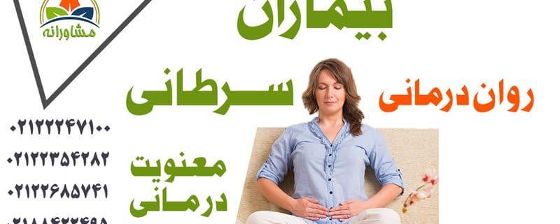 روان درمانی بیماران سرطانی معنویت درمانی