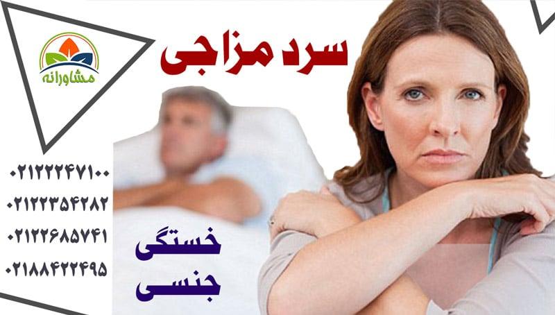 سرد مزاجی مردان و دلایل خستگی جنسی