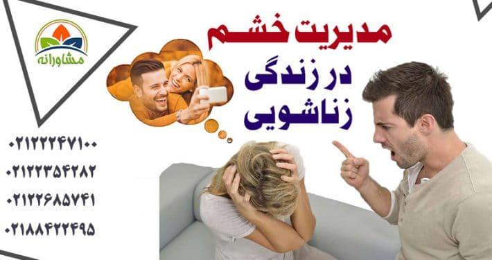 مدیریت خشم در زندگی زناشویی