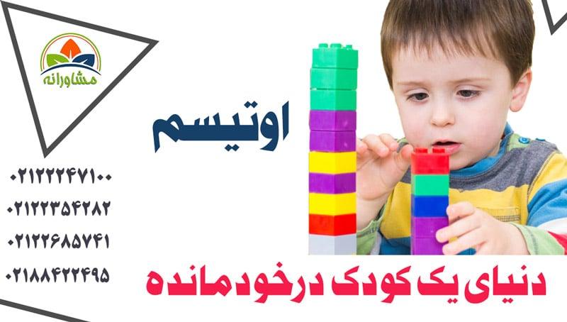 اوتیسم و دنیای یک کودک درخودمانده