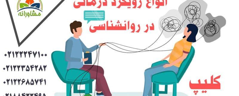 کلیپ انواع رویکرد درمانی در روانشناسی