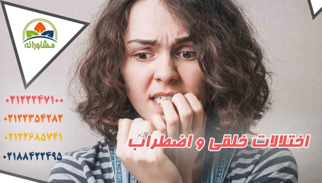 اختلالاتخلقیو اضطراب