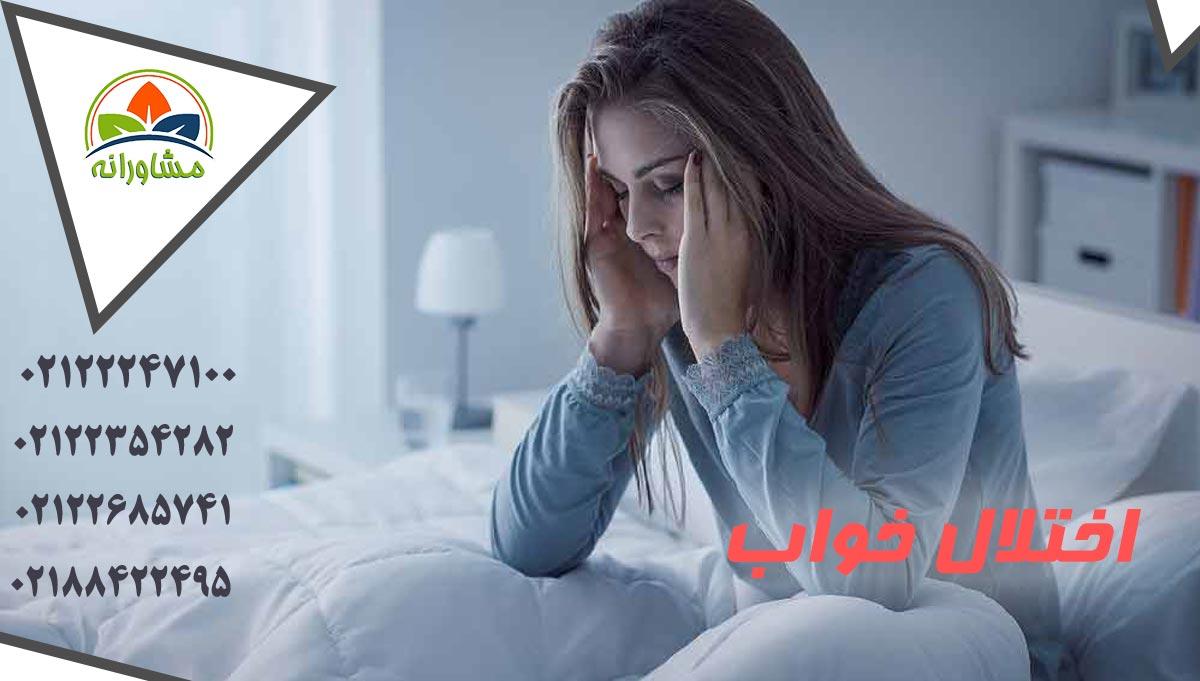 اختلال خواب