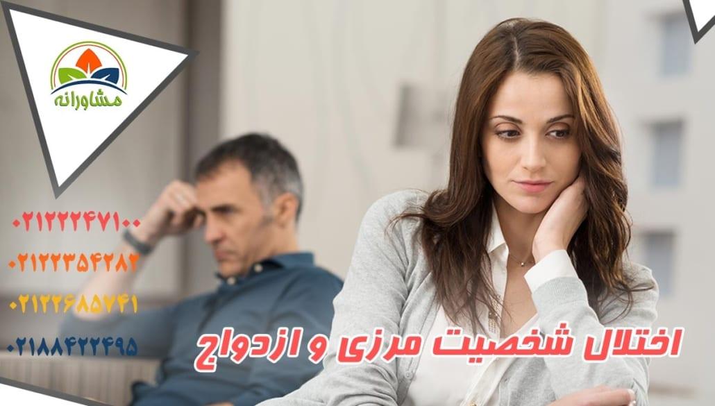 اختلال-شخصیتمرزی-و-ازدواج