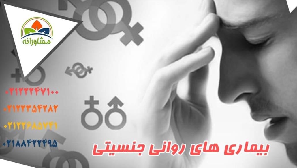 اختلال روانی جنسیتی