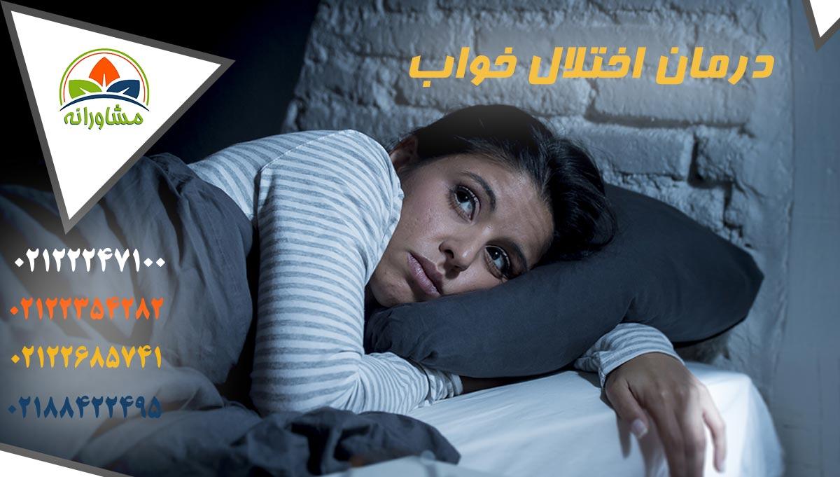 درماناختلالات خواب