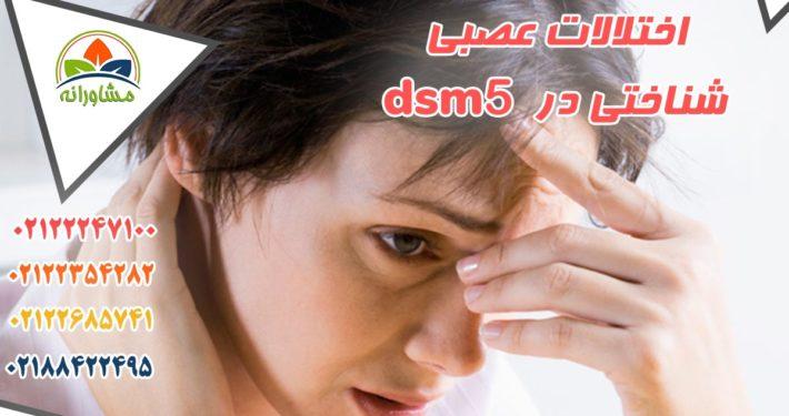 اختلالات عصبی شناختی