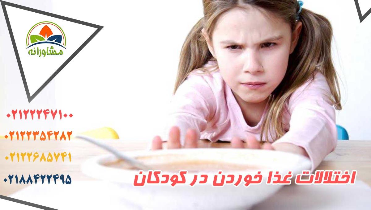 اختلالات غذا خوردن در کودکان